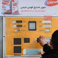 Benzin zammı İran'a yaramadı! Tüketim düştü